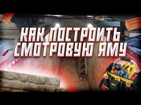 Как построить смотровую яму