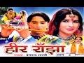 Heer Ranjha Part 2  | हीर राँझा भाग 2 | Kissa