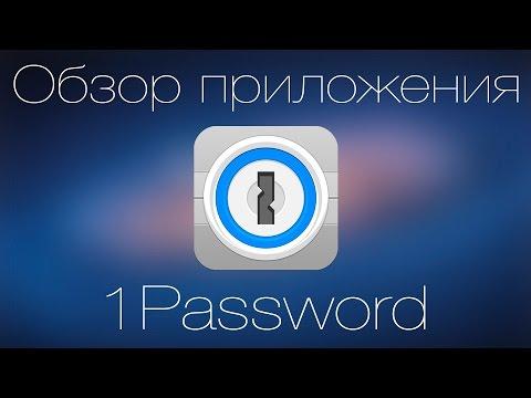 Видеообзор 1Password