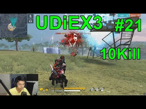 UDiEX3 - Free Fire Highlights#21