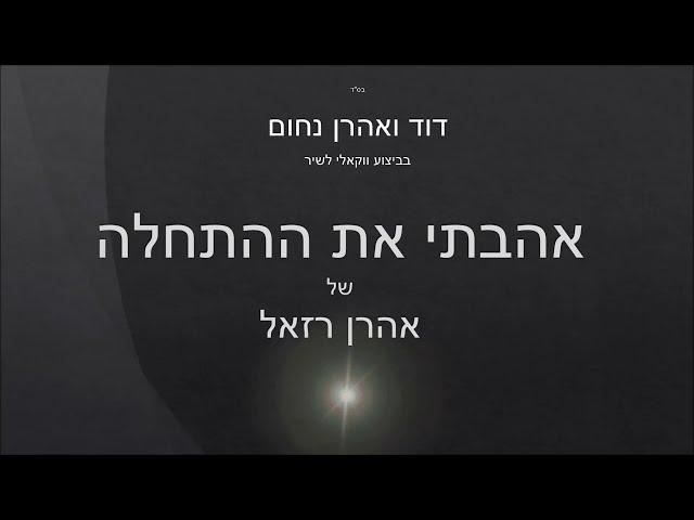 אהבתי את ההתחלה-קאבר ווקאלי לשירו של אהרן רזאל