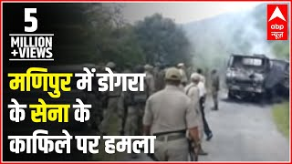 20 die, 11 injured as militants attack Dogra convoy in Manipur