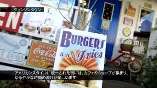 【埼玉】気軽にアメリカに行けちゃうってホント?