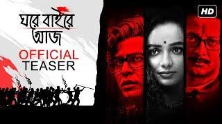 Ghawre Bairey Aaj Trailer