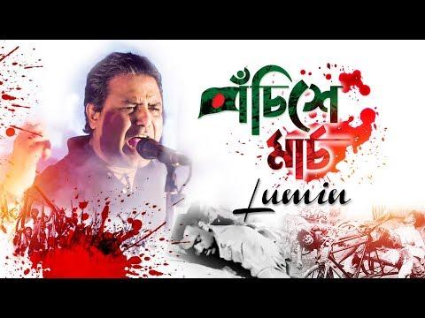 Download Pochishe March | Lumin | Lalan Ahmed | Bangla new song 2018 HD Mp4 3GP Video and MP3