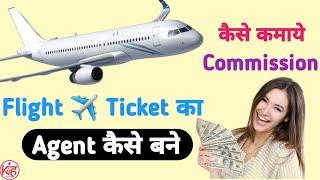 Flight ✈️ Ticket Agent कैसे बने | फ्लाइट टिकट का एजेंसी कैसे ले | Riya Treval ka Agent Apply Online