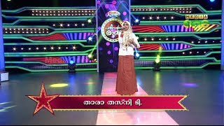 Pathinalam Ravu Season2 (Epi32 Part3) Thara Thesni Singing Sandesha Ganam   Kudikkum Manushyare..