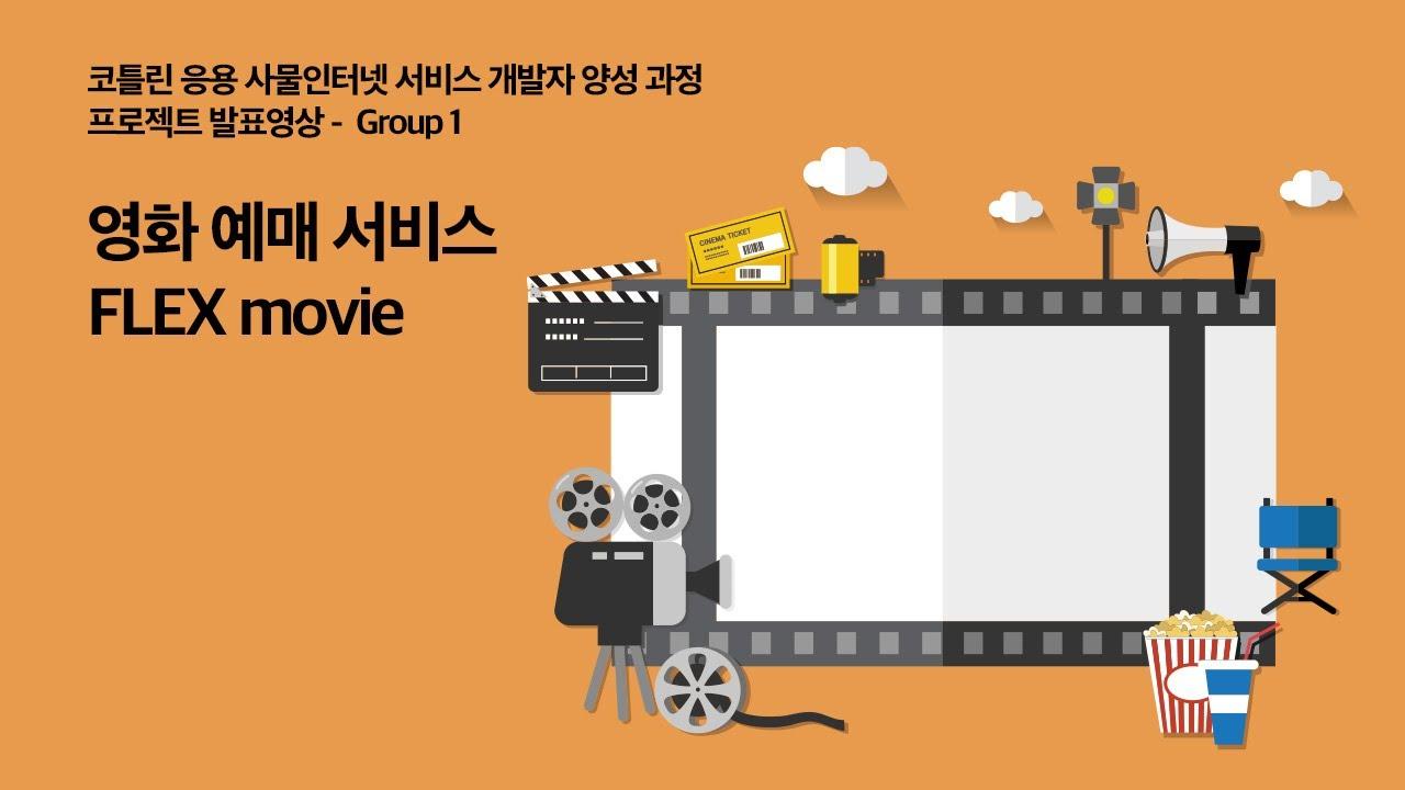 고객과 소통하는 영화예매 - FLEXmovie