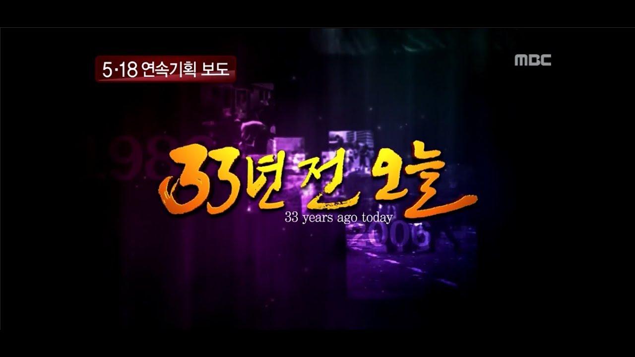 33년 전 오늘 (광주MBC 2013.5.17~28)
