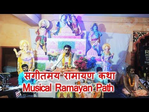 संगीतमय रामायण कथा | Musical Ramayan Path | Story of Lord Ram.