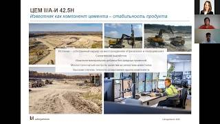 "Вебинар ЛафаржХолсим Россия ""Портландцемент ЦЕМ II/А-И 42.5 Н(Б)"""