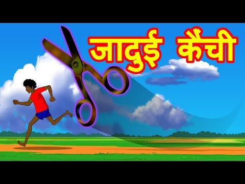 Magic Scissors Hindi Kahaniya  for kids