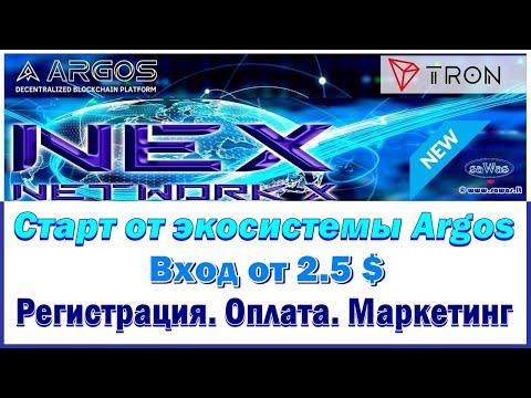NEX - Старт от экосистемы Argos: 2 Ноября. Вход с 2.5 $. Регистрация. Оплата. Маркетинг, 2 Ноября