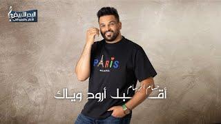تحميل و استماع Hussam AlRassam | حسام الرسام - اقبل اروح وياك (حصريا) 2020 MP3