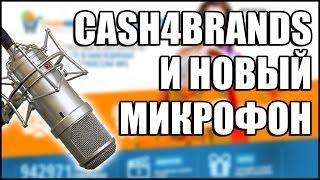 Обзор сервиса Cash4Brands и новый микрофон BM-800