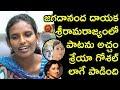Village Singer Rani Sings Jagadananda Dayaka Song - Village Singer Rani Interview - Swetha Reddy
