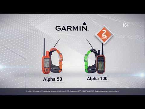 Garmin Alpha 100 и Alpha 50 - GPS для слежения за собаками.