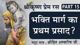 भक्ति मार्ग का प्रथम प्रसाद ? | Shree Krishna Prem Ras | Part 15 | Shree Hita Ambrish Ji | New Delhi