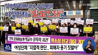 성추행 혐의 전주대 교수 항소심 '무죄' 선고
