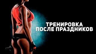 Как быстро похудеть после праздников [Фитнес Подруга]