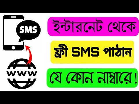 Download How To Send Free Sms From Gmail Video 3GP Mp4 FLV HD Mp3