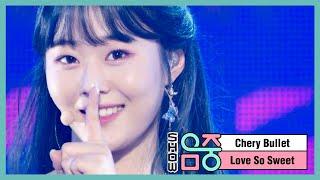 [쇼! 음악중심] 체리블렛 - 러브 쏘 스윗 (Cherry Bullet - Love So Sweet), MBC 210206 방송