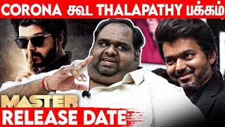 இனிமே எந்த நல்லதும் நடக்காது! | Producer Ravindran Interview on #Master Release Date | #Vijay Part 2