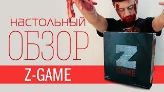 Z-GAME. Обзор настольной игры