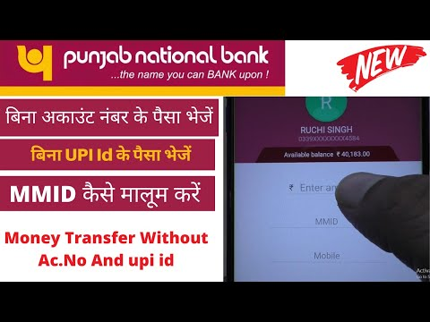 Punjab national bank money transfer without Account no and upi id   punjab national bank mmid