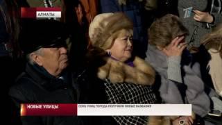 Семь улиц Алматы получили новые названия