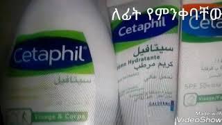 Cetaphil ክሬም ሎሽን ሳሙና ሶፍት ለፊት  የሚሆንና ተስማሚ