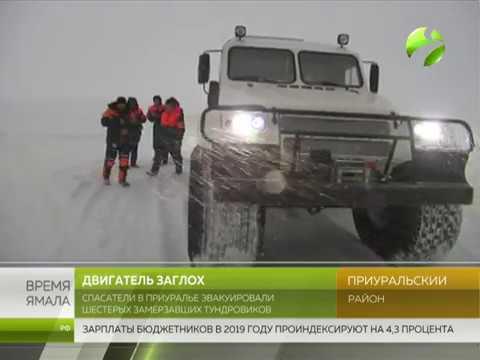 В Приуральском районе спасатели эвакуировали тундровиков, у которых заглох снегоход