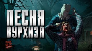 FRIDAY THE 13TH THE GAME - ПЕСНЯ ВУРХИЗА