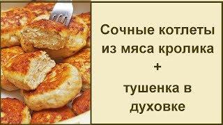 Котлеты из мяса кролика//Что приготовить из кролика//Тушенка без автоклава