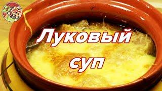 Французский луковый суп. French onion soup.