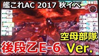 【後段 乙E-6】離島棲鬼戦!空母&航巡で挑む! 2017 秋イベ #11