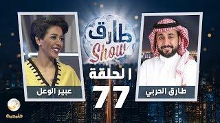 برنامج طارق شو الحلقة 77 - ضيف الحلقة عبير الوعل
