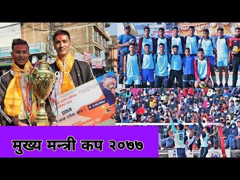 Final Match || Tanahun Vs Syangja || CM Cup Pokhara 2077 ||