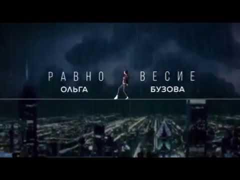 Ольга Бузова - Равновесие (Премьера 2017)