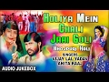 HOLIYA MEIN CHALI JAAI GOLI   BHOJPURI HOLI AUDIO SONGS JUKEBOX  SINGERS-VIJAY LAL YADAV,ANITA RAAJ video download