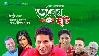 Vober Hat (ভবের হাট) | Bangla Natok | Part- 5 | Mosharraf Karim, Chanchal Chowdhury