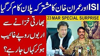 PAKISTAN DAY SPECIAL SURPRISE | BIG DEVELOPMENT ACHIEVED BY PM IMRAN KHAN IN PAKISTANI DIPLOMACY