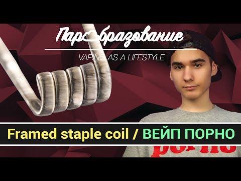 Как намотать Framed Staple Coil
