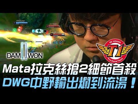 DWG vs SKT Mata拉克絲搶2細節首殺 DWG中野輸出爛到流湯!Game 1