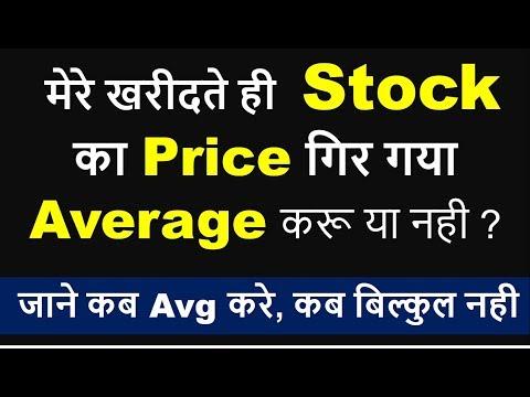 क्या आपके शेयर में  आई है भारी गिरावट ? When to Average a Stock | Stock Market for Beginners