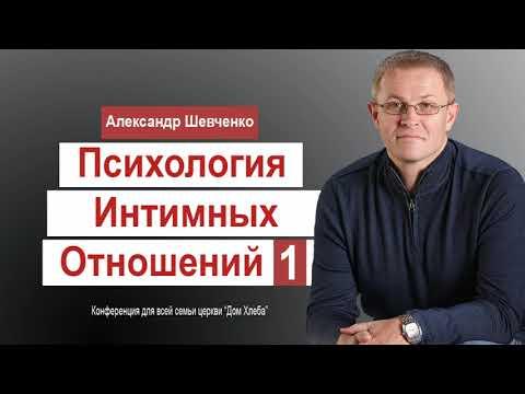 Александр Шевченко Психология интимных отношений 1