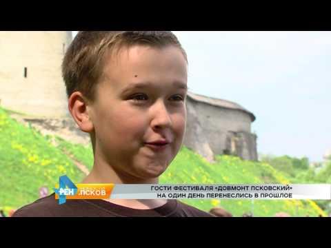 Новости Псков 30.05.2017 # Довмонт псковский