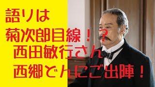 西郷どん、西田敏行さん登場!!