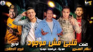 مهرجان قلبي مش موجود | ميسرة - علي قدورة - حمو بيكا | توزيع : فيجو الدخلاوي تحميل MP3