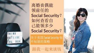 第110期:离婚丧偶能领前任的 Social Security?如何查看自己能领多少 Social Security?关于美国 Social Security 你不知道的策略